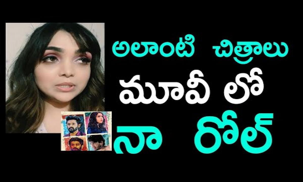 Heroine Swetta Parashar Reaction Over Alanti Sitralu Movie Premiere Show | #alantisitralutrailer |-TeluguStop.com