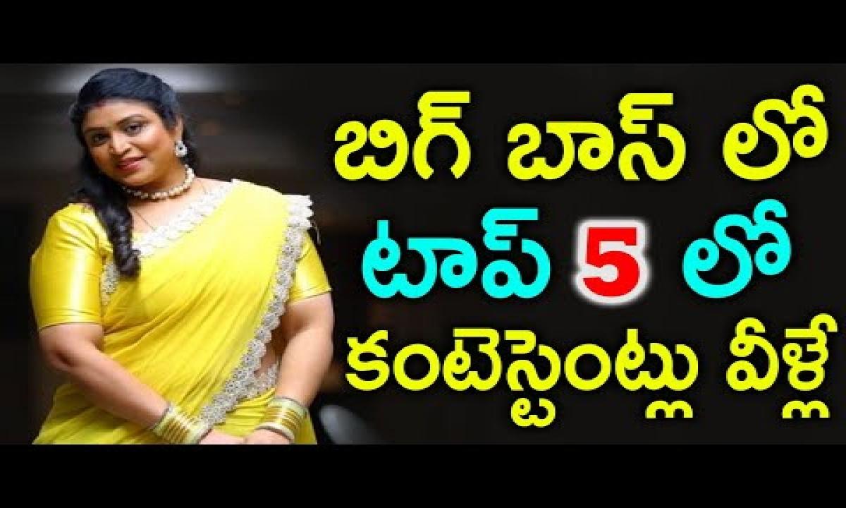 Telugu Big Boss 5 Uma Devi Commetns About Top 5 Contestents   Bigg Boss 5 Uma Devi Buzz Interview-TeluguStop.com