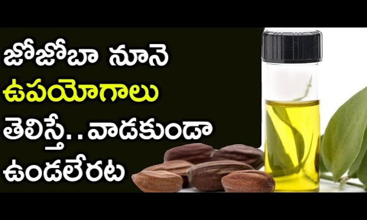 Benefits Of Using Jojoba Oil For Skin And Hair-TeluguStop.com