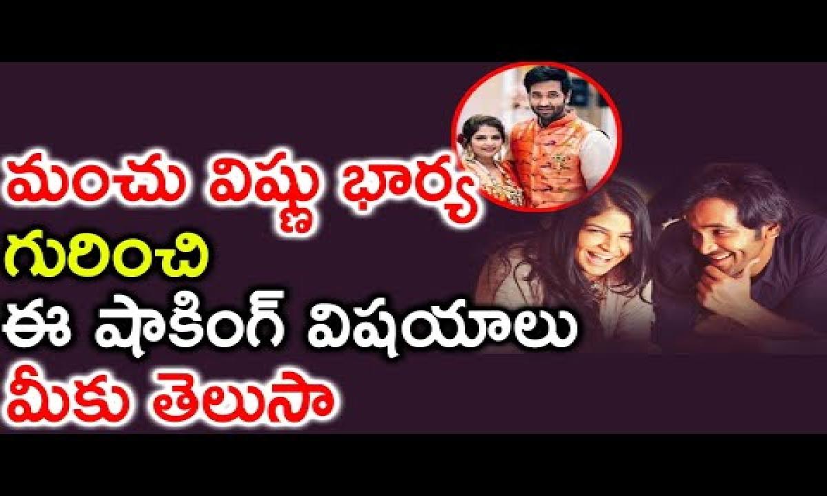 Shocking Facts About Manchu Vishnu Wife Viranica Reddy-TeluguStop.com