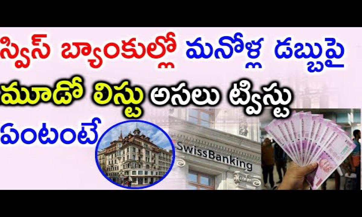 Switzerland Released Indians Swiss Bank Accounts Details-TeluguStop.com