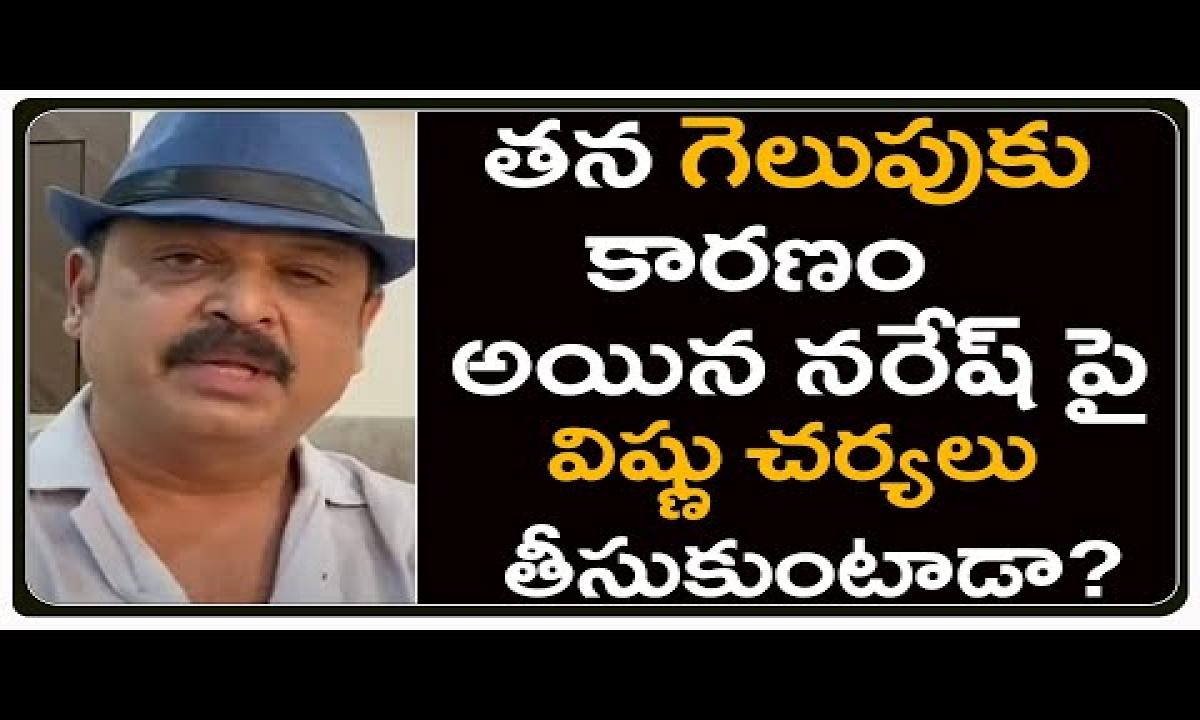 Maa President Will Take Actions Against Former President Naresh?-TeluguStop.com