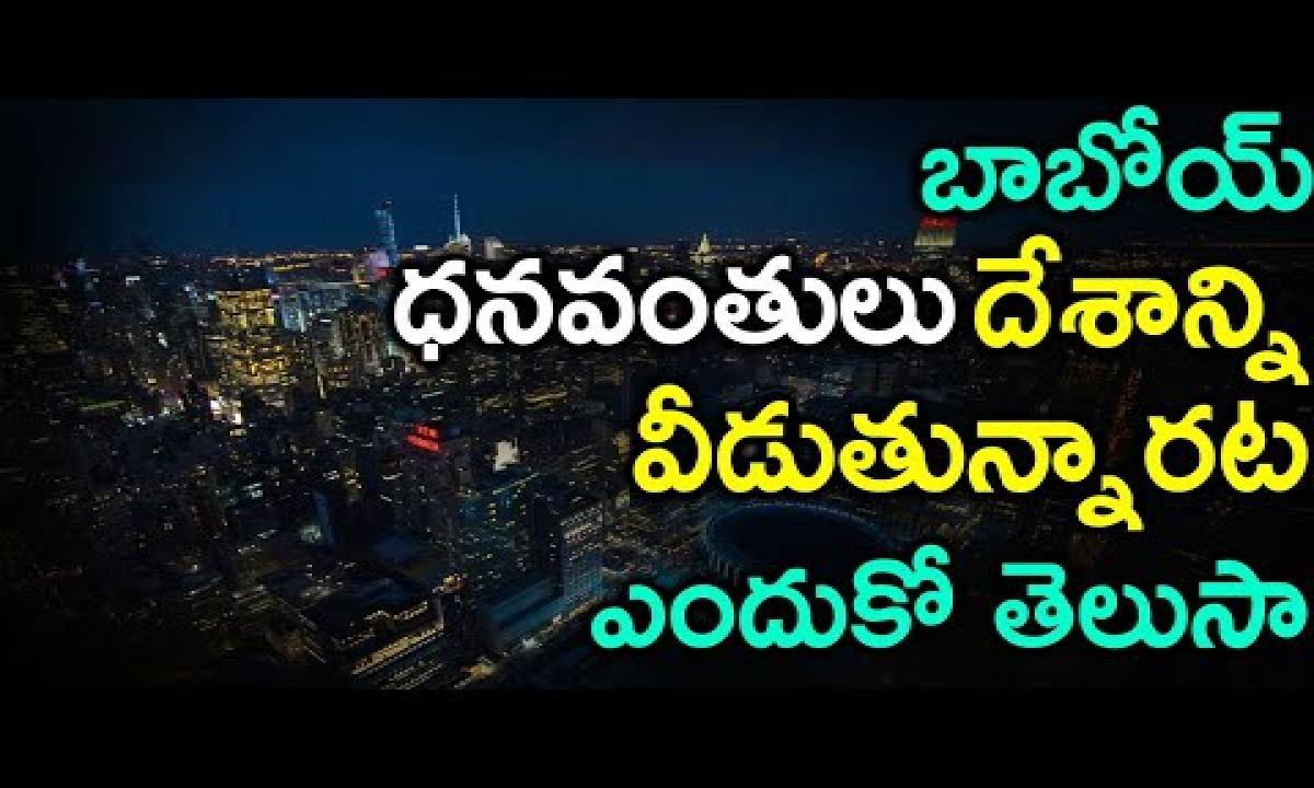 Reasons Behind Indian Millionaires Leaving India-TeluguStop.com