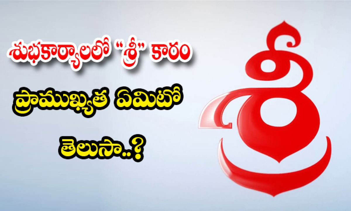 Do You Know The Importance Of Sri Karam In Good Deeds-శుభకార్యాలలో శ్రీ కారం ప్రాముఖ్యత ఏమిటో తెలుసా..-Devotional-Telugu Tollywood Photo Image-TeluguStop.com
