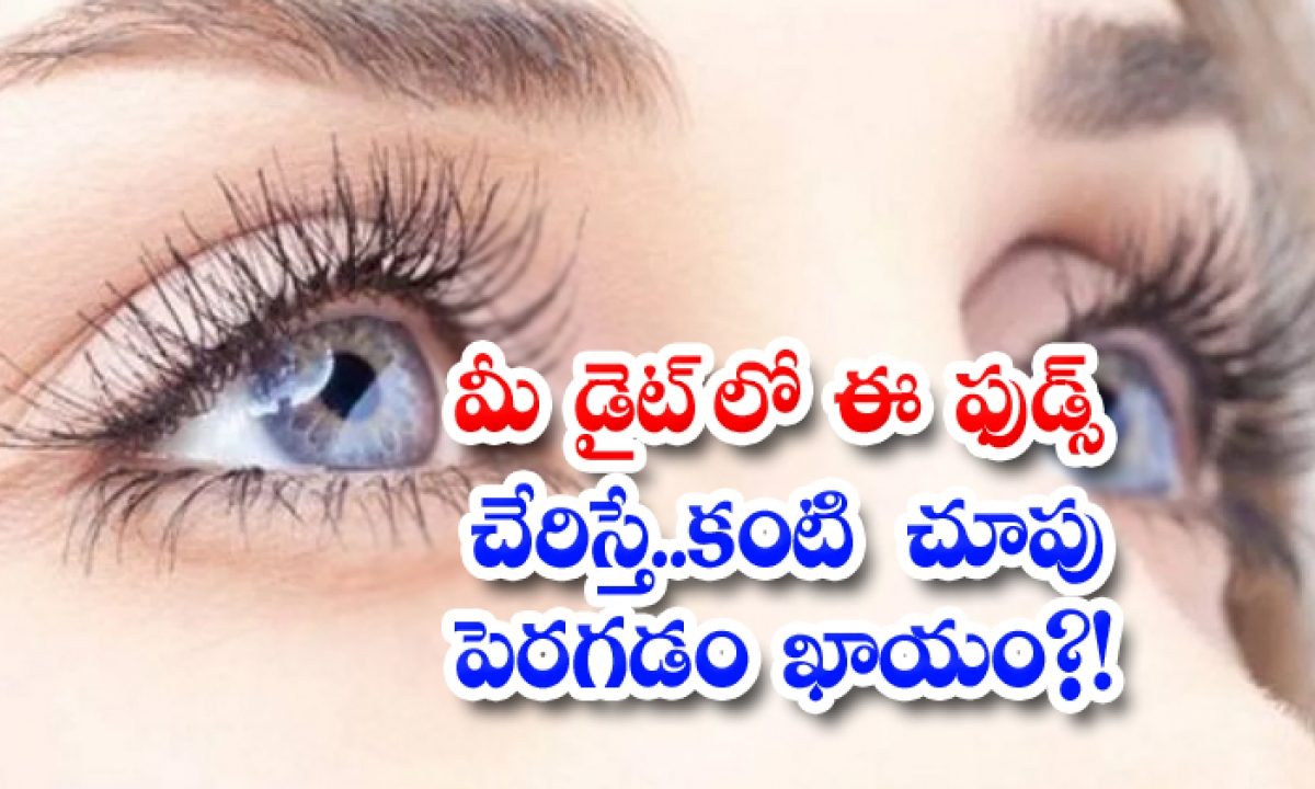 These Foods Can Help To Increase Eye Health-TeluguStop.com