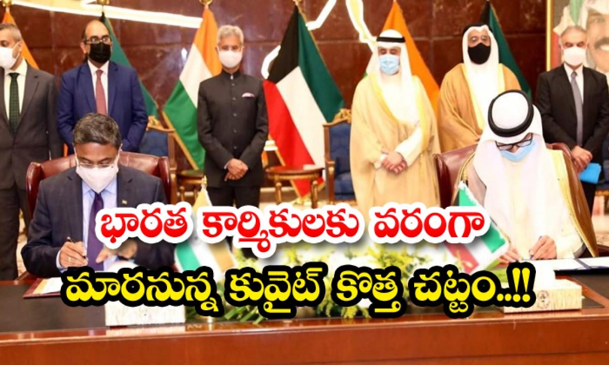 India Kuwait Sign Mou For Legal Protection For Domestic Workers-భారత కార్మికులకు వరంగా మారనున్న కువైట్ కొత్త చట్టం…-Latest News - Telugu-Telugu Tollywood Photo Image-TeluguStop.com