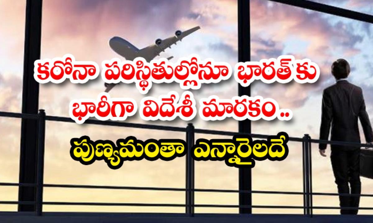 India Received Usd 83 Billion In Remittances In 2020 Says World Bank Report-కరోనా పరిస్థితుల్లోనూ భారత్కు భారీగా విదేశీ మారకం… పుణ్యమంతా ఎన్నారైలదే-Latest News - Telugu-Telugu Tollywood Photo Image-TeluguStop.com