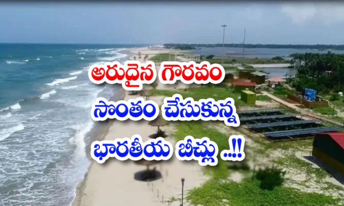 Rarely Respected Indian Beaches-అరుదైన గౌరవం సొంతం చేసుకున్న భారతీయ బీచ్లు..-General-Telugu-Telugu Tollywood Photo Image-TeluguStop.com