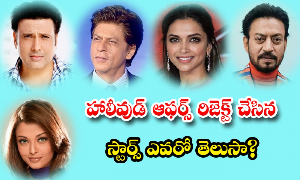Top Indian Stars Who Rejected Hollywood Offers-TeluguStop.com