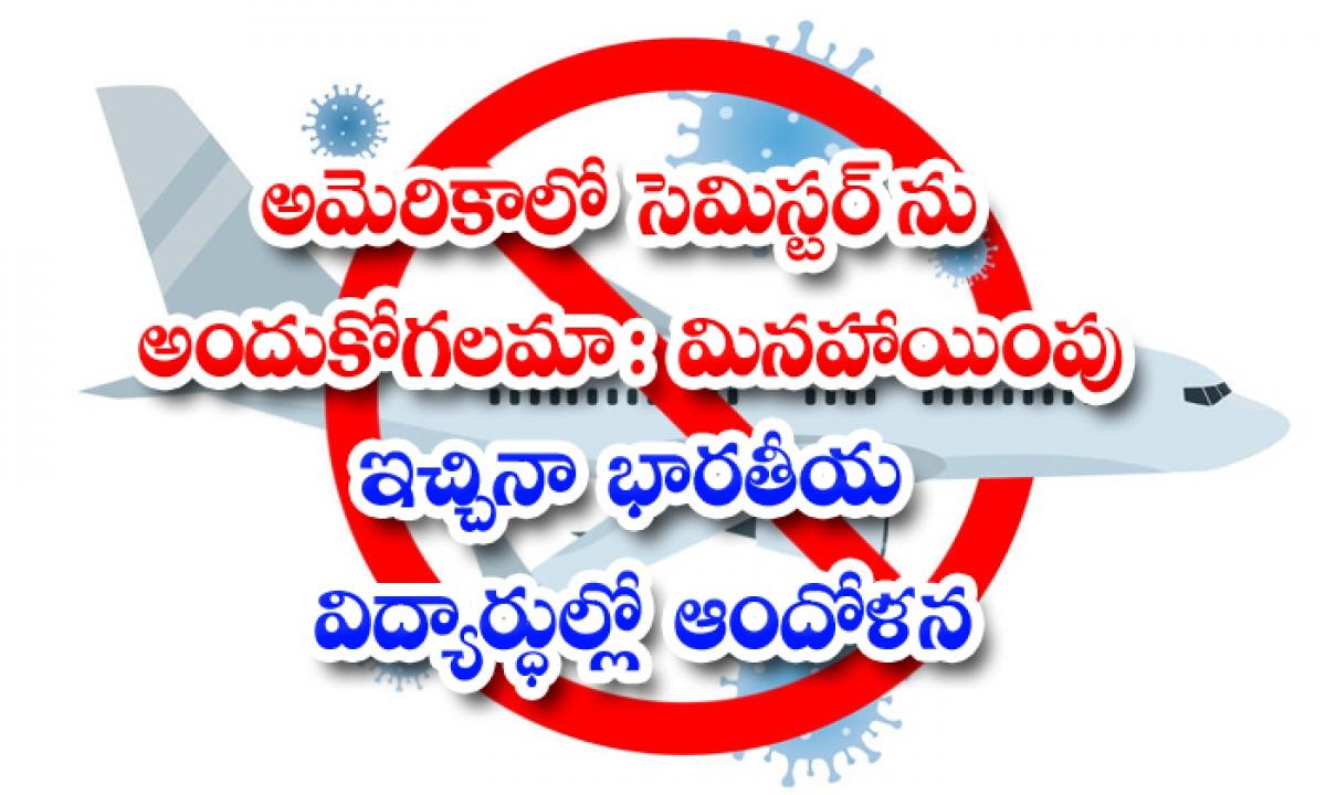 Indian Students Worried That Us Travel Restrictions Could Delay Their Study Plans-అమెరికాలో సెమిస్టర్ను అందుకోగలమా: మినహాయింపు ఇచ్చినా భారతీయ విద్యార్ధుల్లో ఆందోళన-Latest News - Telugu-Telugu Tollywood Photo Image-TeluguStop.com