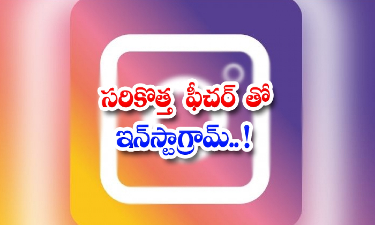 Instagram With The Latest Feature-TeluguStop.com