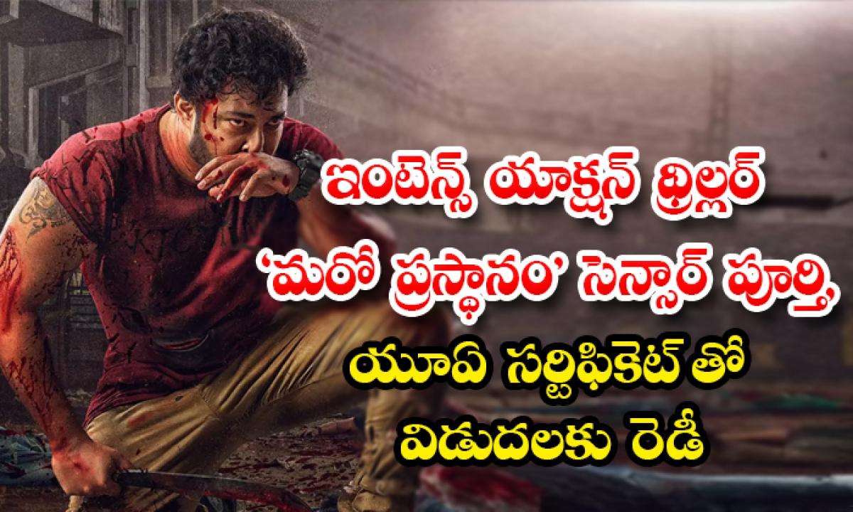 Intense Action Thriller Movie Maro Prasthan Sensor Completed With Ua Certificate-ఇంటెన్స్ యాక్షన్ థ్రిల్లర్ మరో ప్రస్థానం' సెన్సార్ పూర్తి, యూఏ సర్టిఫికెట్ తో విడుదలకు రెడీ-Latest News - Telugu-Telugu Tollywood Photo Image-TeluguStop.com