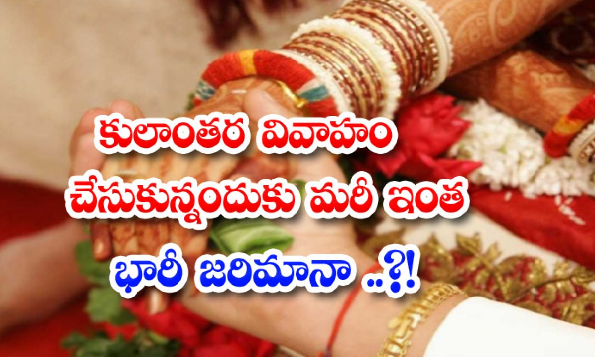 Such A Huge Fine For Inter Caste Marriage-దేవుడా.. కులాంతర వివాహం చేసుకున్నందుకు మరీ ఇంత భారీ జరిమానా..-General-Telugu-Telugu Tollywood Photo Image-TeluguStop.com