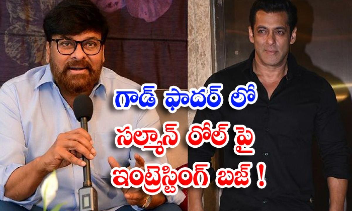 Interesting Buzz On Salman Khan Role In Chiranjeevi Godfather Movie-గాడ్ ఫాదర్ లో సల్మాన్ రోల్ పై ఇంట్రెస్టింగ్ బజ్-Latest News - Telugu-Telugu Tollywood Photo Image-TeluguStop.com