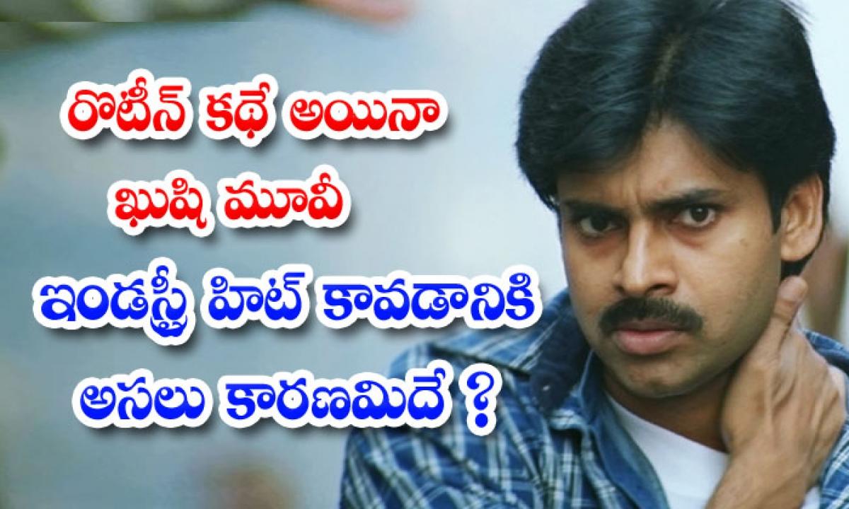 Interesting Facts About Star Hero Pawan Kalyan Khushi Movie-రొటీన్ కథే అయినా ఖుషి మూవీ ఇండస్ట్రీ హిట్ కావడానికి అసలు కారణమిదే-Latest News - Telugu-Telugu Tollywood Photo Image-TeluguStop.com