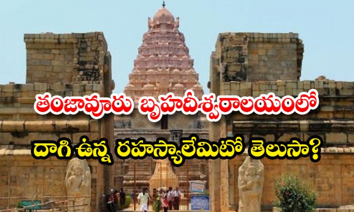 Interesting Facts About Brihadeeswara Temple-తంజావూరు బృహదీశ్వరాలయంలో దాగిఉన్న రహస్యాలేమిటో తెలుసా-Latest News - Telugu-Telugu Tollywood Photo Image-TeluguStop.com