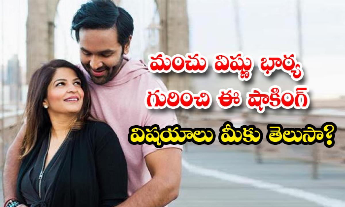 Interesting Facts About Hero Manchu Vishnu Wife Viranica Reddy-మంచు విష్ణు భార్య గురించి ఈ షాకింగ్ విషయాలు మీకు తెలుసా-Latest News - Telugu-Telugu Tollywood Photo Image-TeluguStop.com