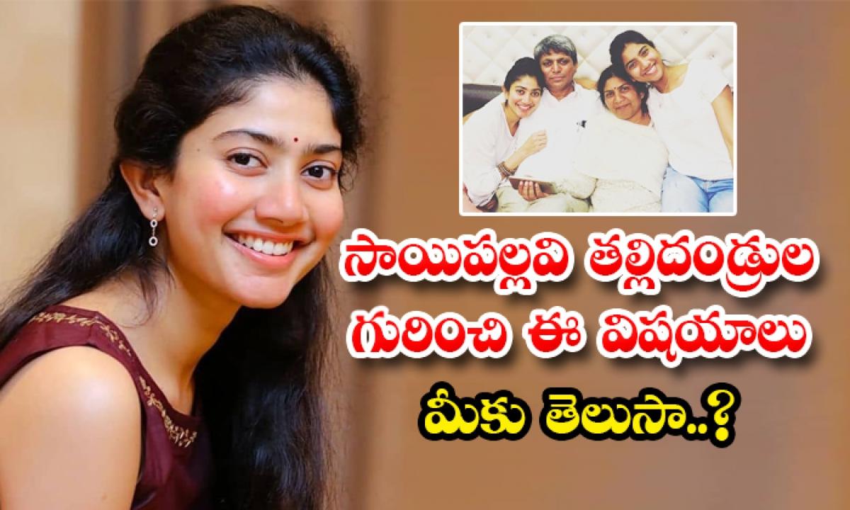 Interesting Facts About Actress Saipallavi Movies And Sai Pallavi Parents-సాయిపల్లవి తల్లిదండ్రుల గురించి ఈ విషయాలు మీకు తెలుసా..-Latest News - Telugu-Telugu Tollywood Photo Image-TeluguStop.com