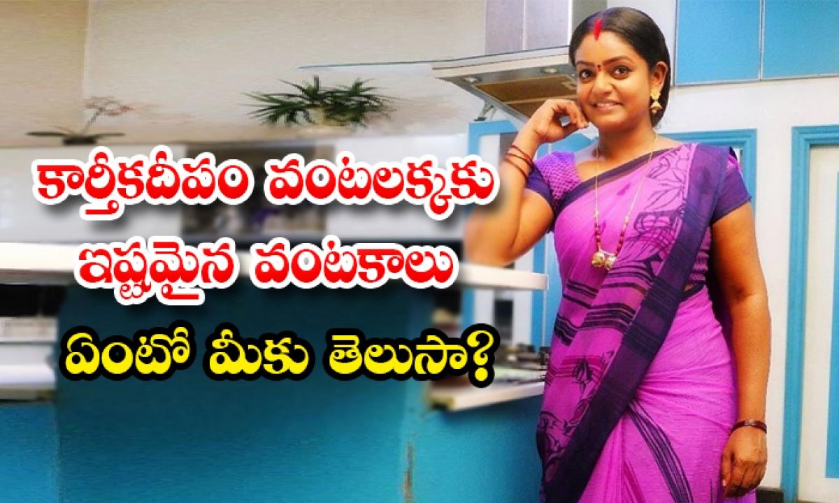 Interesting Facts About Kartheekadeepam Fame Premi Vishwanath-కార్తీకదీపం వంటలక్కకు ఇష్టమైన వంటకాలు ఏంటో మీకు తెలుసా-Latest News - Telugu-Telugu Tollywood Photo Image-TeluguStop.com