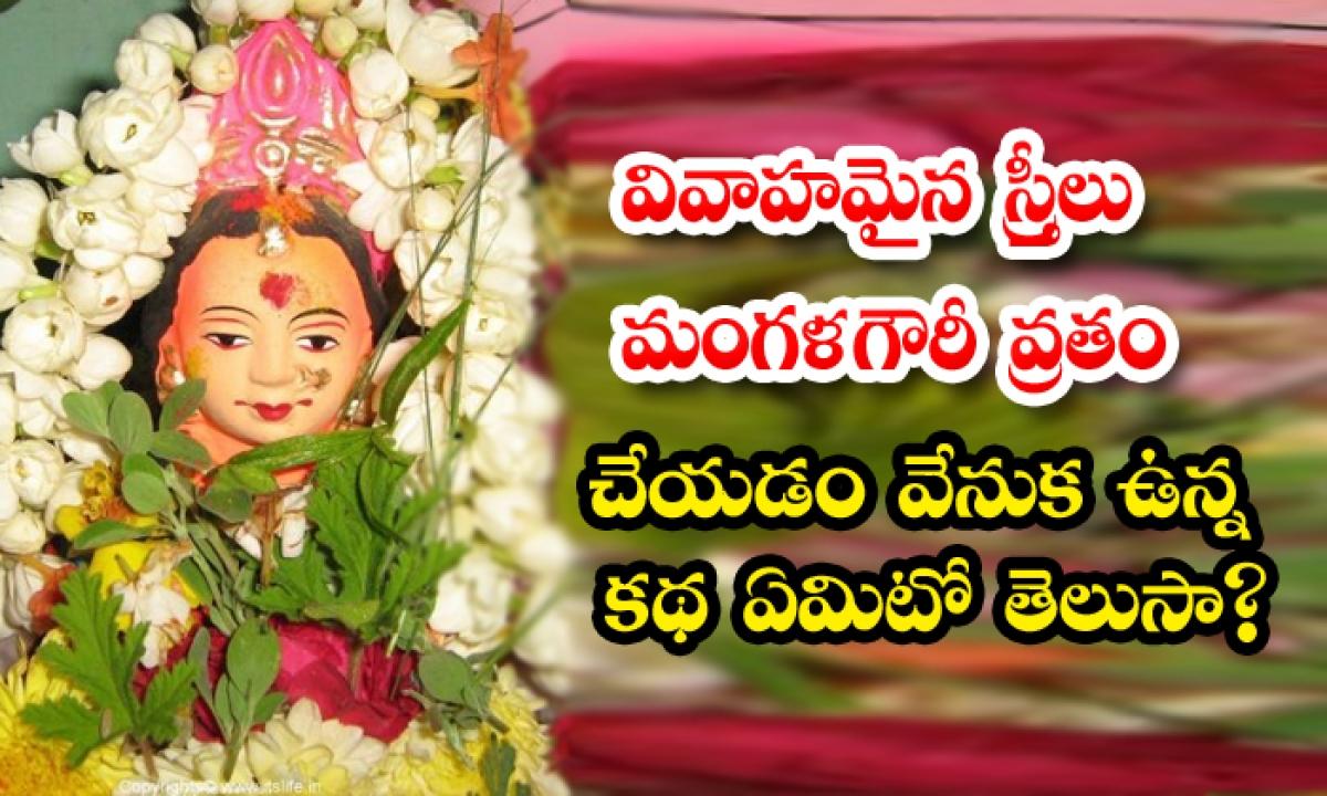 Interesting Facts About Mangala Gowri Vratham-TeluguStop.com