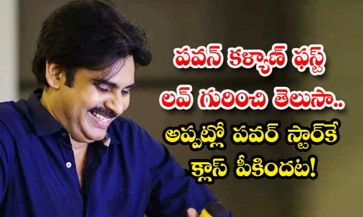 Did You Know About Pawan Kalyans First Love Power Star Was Behind The Class At That Time-పవన్ కళ్యాణ్ ఫస్ట్ లవ్ గురించి తెలుసా.. అప్పట్లో పవర్ స్టార్కే క్లాస్ పీకిందట-Latest News - Telugu-Telugu Tollywood Photo Image-TeluguStop.com