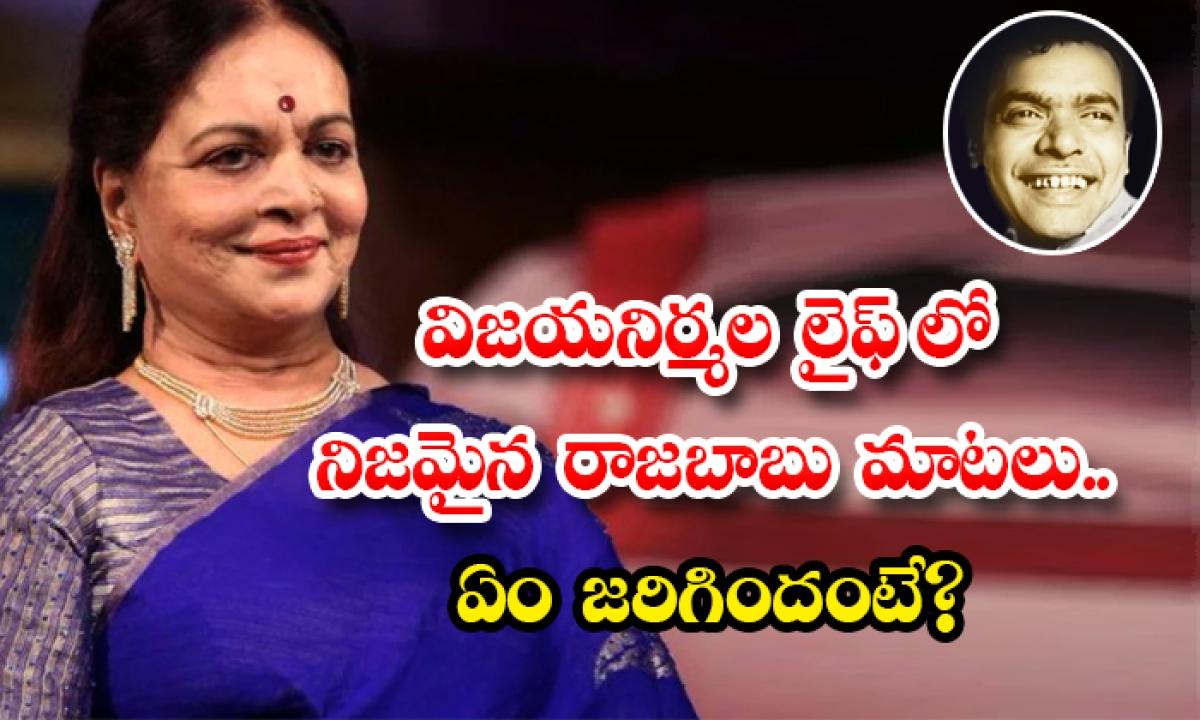 Interesting Facts About Tollywood Film Actress Vijayanirmala-విజయనిర్మల లైఫ్ లో నిజమైన రాజబాబు మాటలు.. ఏం జరిగిందంటే-Latest News - Telugu-Telugu Tollywood Photo Image-TeluguStop.com