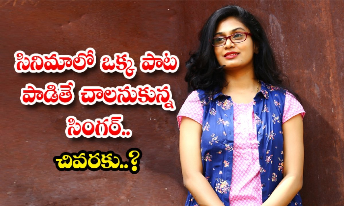 Interestinf Facts About Star Singer Mohana Bhogaraju-సినిమాలో ఒక్క పాట పాడితే చాలనుకున్న సింగర్.. చివరకు..-Latest News - Telugu-Telugu Tollywood Photo Image-TeluguStop.com