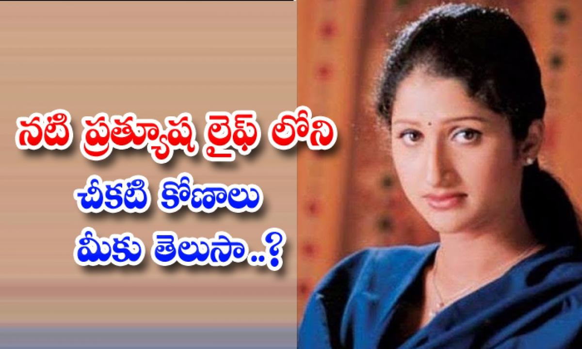Interesting Facts About Actress Pratyusha Life-నటి ప్రత్యూష లైఫ్ లోని చీకటి కోణాలు మీకు తెలుసా..-Latest News - Telugu-Telugu Tollywood Photo Image-TeluguStop.com