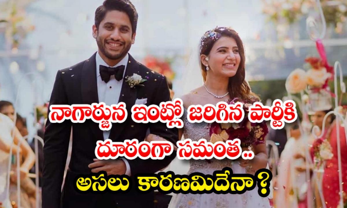 Reasons Behind Samantha Not Attending Love Story Celebration Party-నాగార్జున ఇంట్లో జరిగిన పార్టీకి దూరంగా సమంత.. అసలు కారణమిదేనా-Latest News - Telugu-Telugu Tollywood Photo Image-TeluguStop.com