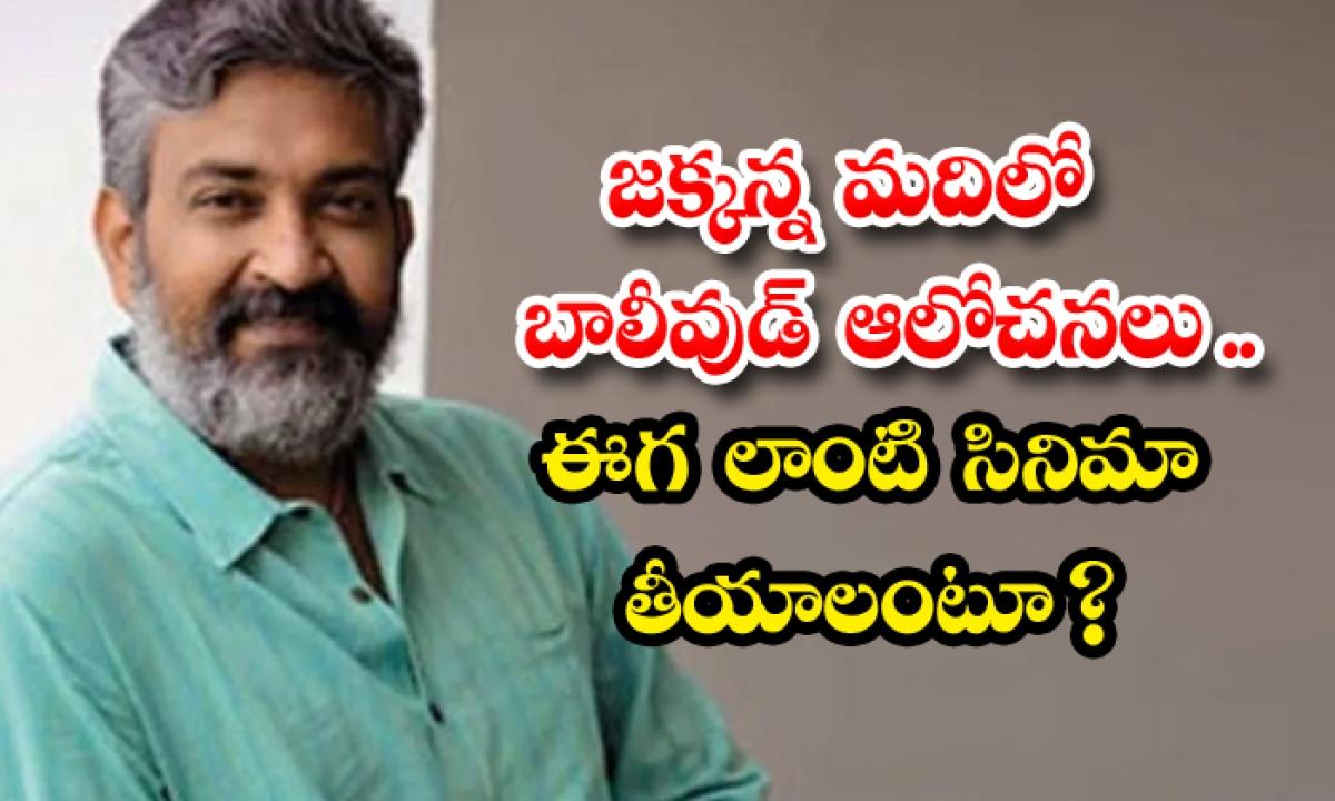 Rajamouli Shocking Decision About Next Movie-జక్కన్నమదిలో బాలీవుడ్ ఆలోచనలు.. ఈగ లాంటి సినిమా తీయాలంటూ-Latest News - Telugu-Telugu Tollywood Photo Image-TeluguStop.com
