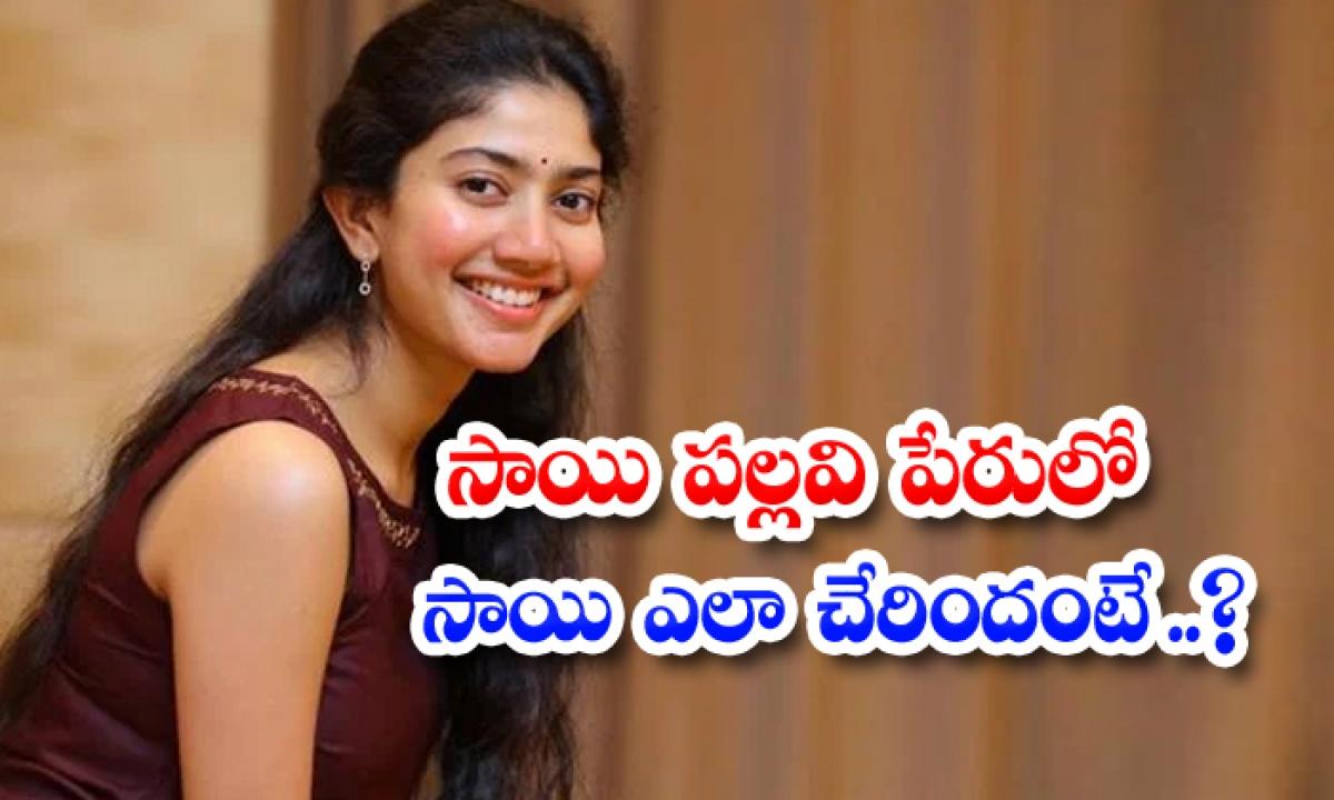 Interesting Facts About Young Heroine Saipallavi-సాయిపల్లవి పేరులో సాయి ఎలా చేరిందంటే..-Latest News - Telugu-Telugu Tollywood Photo Image-TeluguStop.com