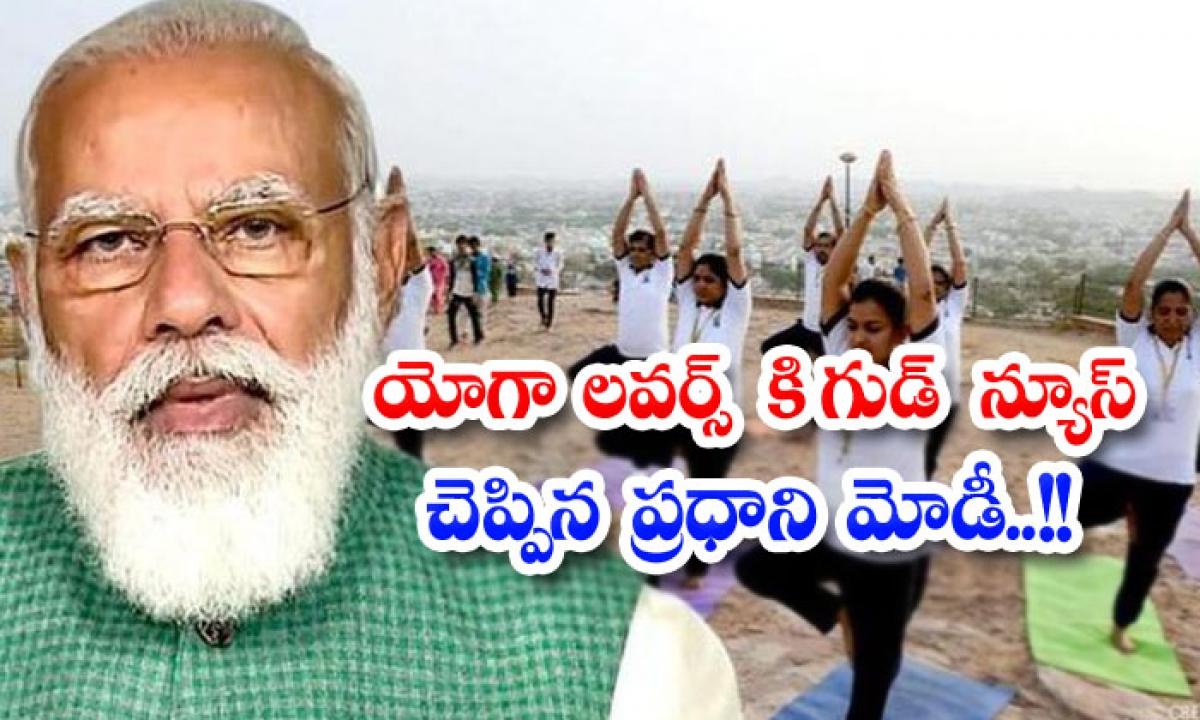Prime Minister Modi Tells Good News To Yoga Lovers-యోగా లవర్స్ కి గుడ్ న్యూస్ చెప్పిన ప్రధాని మోడీ..-General-Telugu-Telugu Tollywood Photo Image-TeluguStop.com