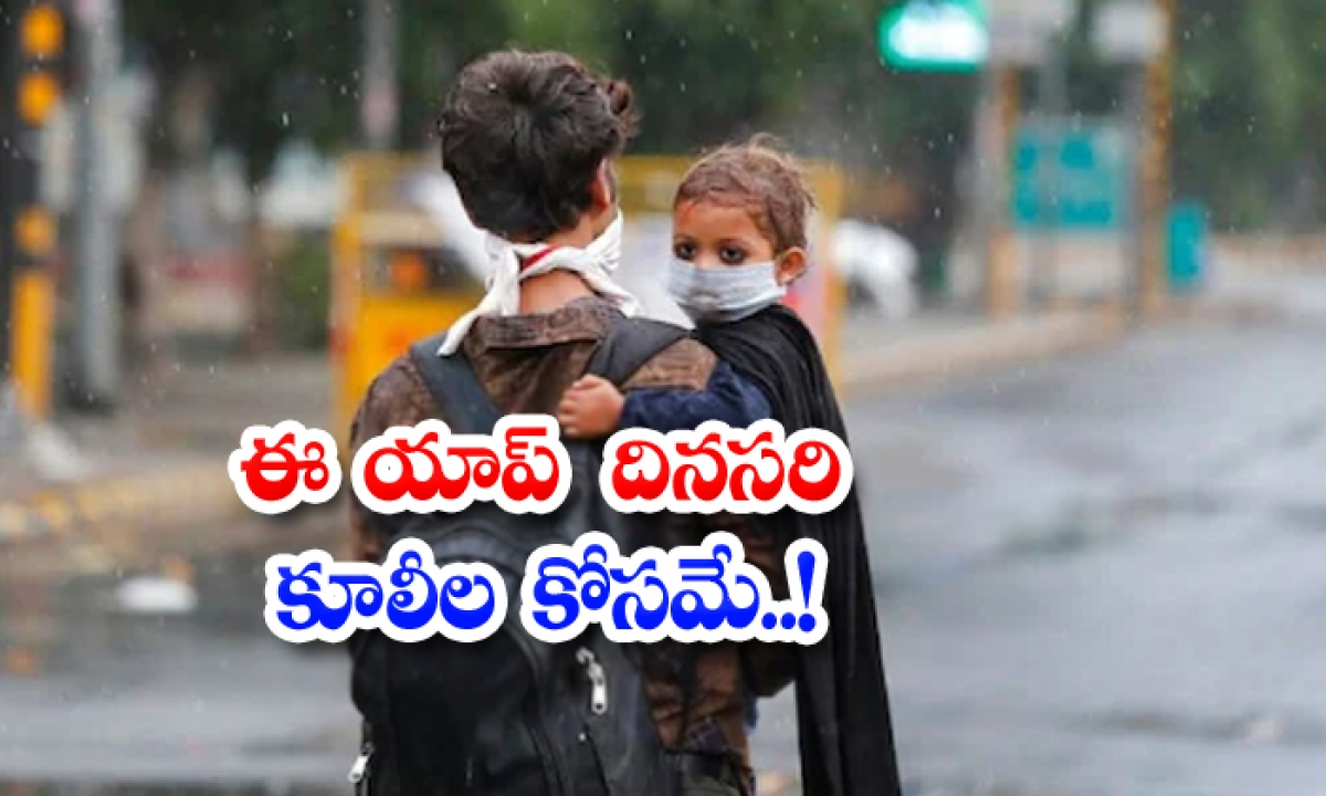 Appa App Made Available For Daily Wagers-ఈ యాప్ దినసరి కూలీల కోసమే..-General-Telugu-Telugu Tollywood Photo Image-TeluguStop.com