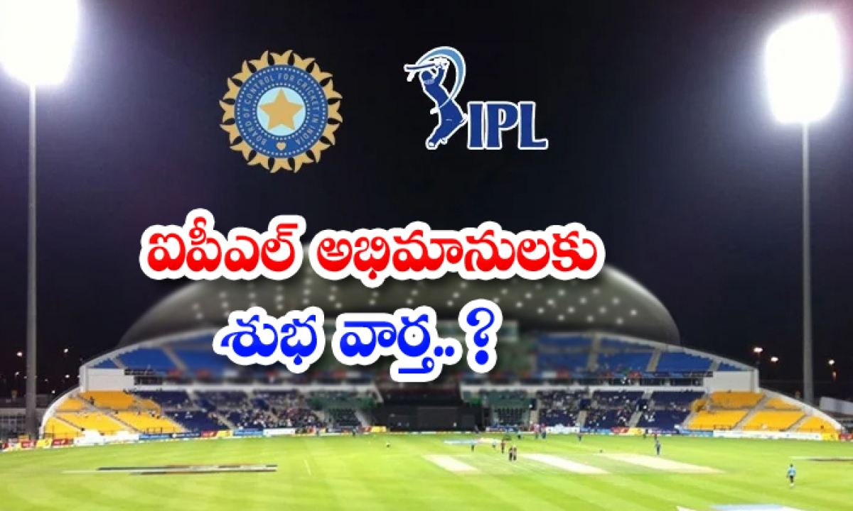 Good News For Ipl Fans-TeluguStop.com
