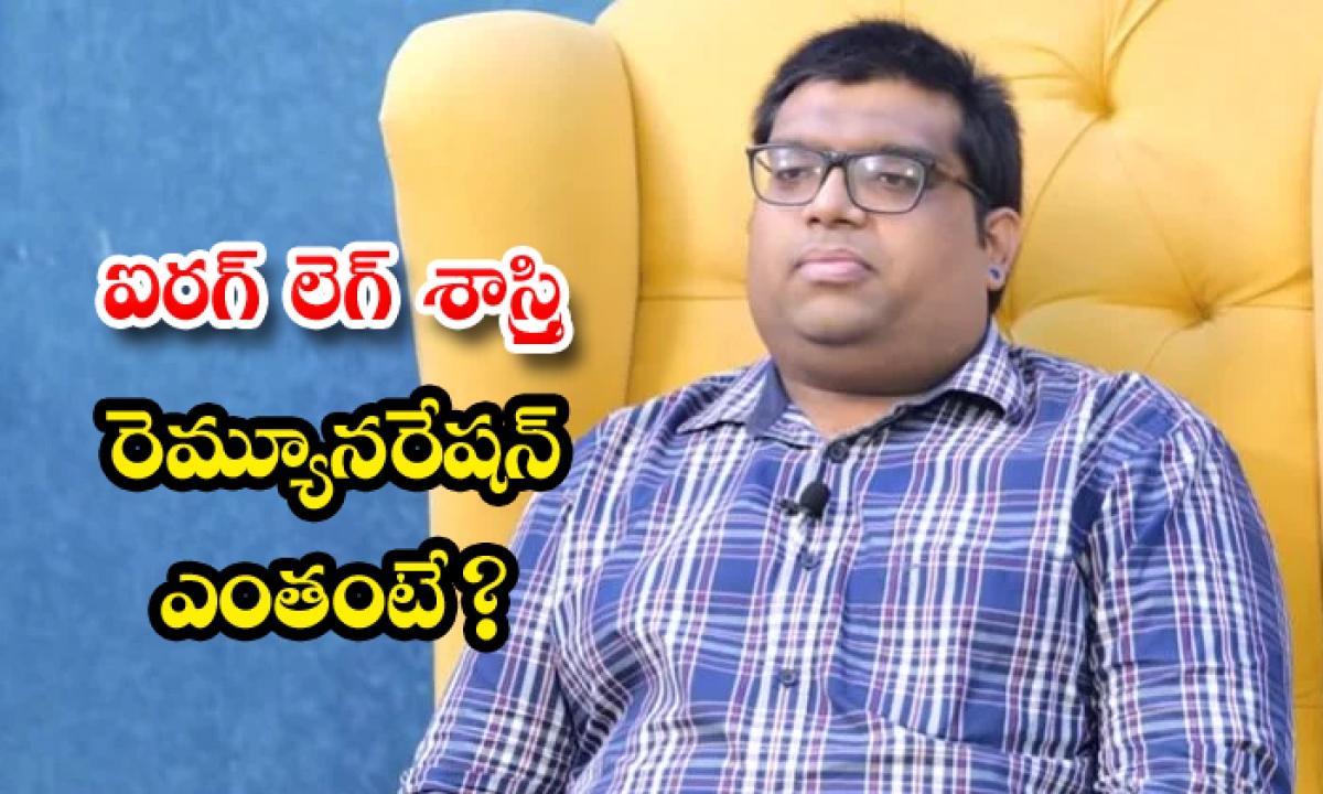 Iron Leg Shastri Remuneration-ఐరన్ లెగ్ శాస్త్రి రెమ్యూనరేషన్ ఎంతంటే..-Latest News - Telugu-Telugu Tollywood Photo Image-TeluguStop.com