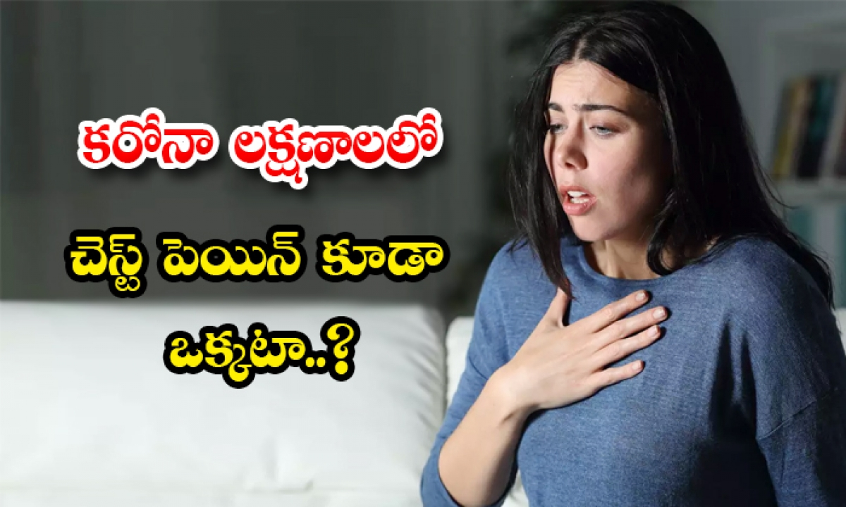 Chest Pain Is Also A Symptom Of Corona-TeluguStop.com