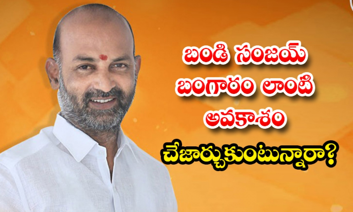 Is Telangana State Bjp Chief Bandi Sanjay Missing The Golden Chance Of Padayatra-బండి సంజయ్ బంగారం లాంటి అవకాశం చేజార్చుకుంటున్నారా-Latest News - Telugu-Telugu Tollywood Photo Image-TeluguStop.com