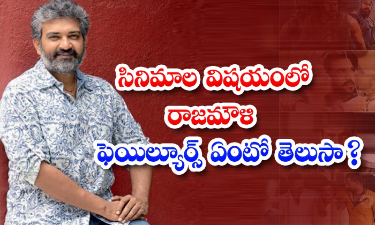 Is That True Director Rajamoulo Movies Also Flops-సినిమాల విషయంలో రాజమౌళి ఫెయిల్యూర్స్ ఏంటో తెలుసా-Latest News - Telugu-Telugu Tollywood Photo Image-TeluguStop.com