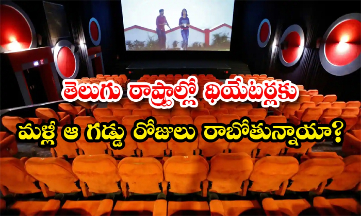 Is There Corona Second Wave Effect To Theaters In Telugu States-TeluguStop.com