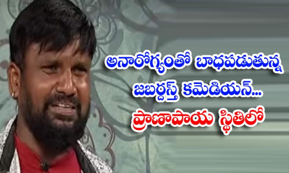 Jabardasth Jeevan Admitted In Hospital Because Of Serious Health Issues-అనారోగ్యంతో బాధపడుతున్న జబర్దస్త్ కమెడియన్.. ప్రాణాపాయ స్థితిలో..-Latest News - Telugu-Telugu Tollywood Photo Image-TeluguStop.com