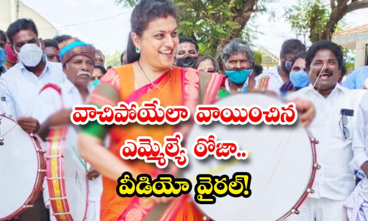 Jabardasth Fame Mla Roja Video Clipping Goes Viral-వాచిపోయేలా వాయించిన ఎమ్మెల్యే రోజా.. వీడియో వైరల్-Latest News - Telugu-Telugu Tollywood Photo Image-TeluguStop.com