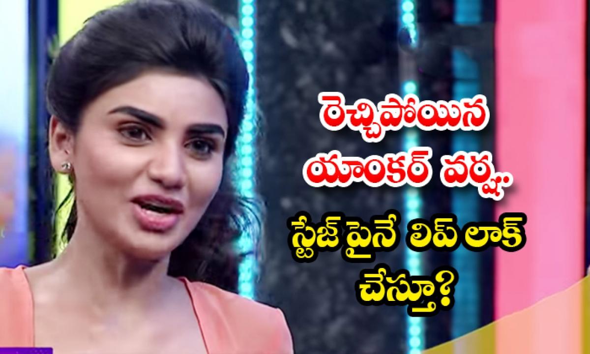 Jabardasth Varsha Lip Kiss To Student In Anchor Ravi Happy Days Show-TeluguStop.com