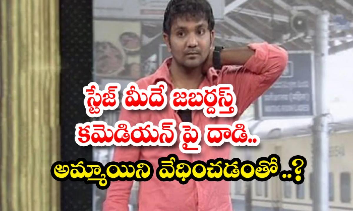 Lady Allegations On Jabardasth Venky In Rechipodam Brother Show-స్టేజ్ మీదే జబర్దస్త్ కమెడియన్ పై దాడి.. అమ్మాయిని వేధించడంతో..-Latest News - Telugu-Telugu Tollywood Photo Image-TeluguStop.com