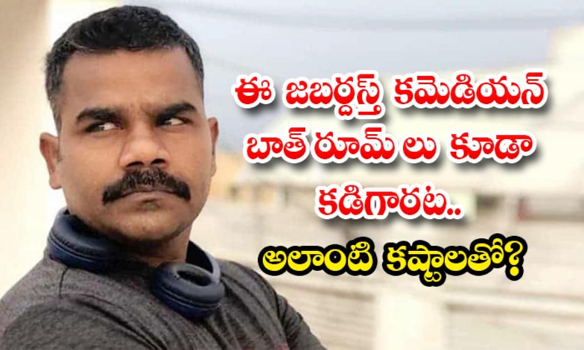 Jabardasth Venu Facing So Many Problems In Career Starting Stage-ఈ జబర్దస్త్ కమెడియన్ బాత్ రూమ్ లు కూడా కడిగారట.. అలాంటి కష్టాలతో-Latest News - Telugu-Telugu Tollywood Photo Image-TeluguStop.com