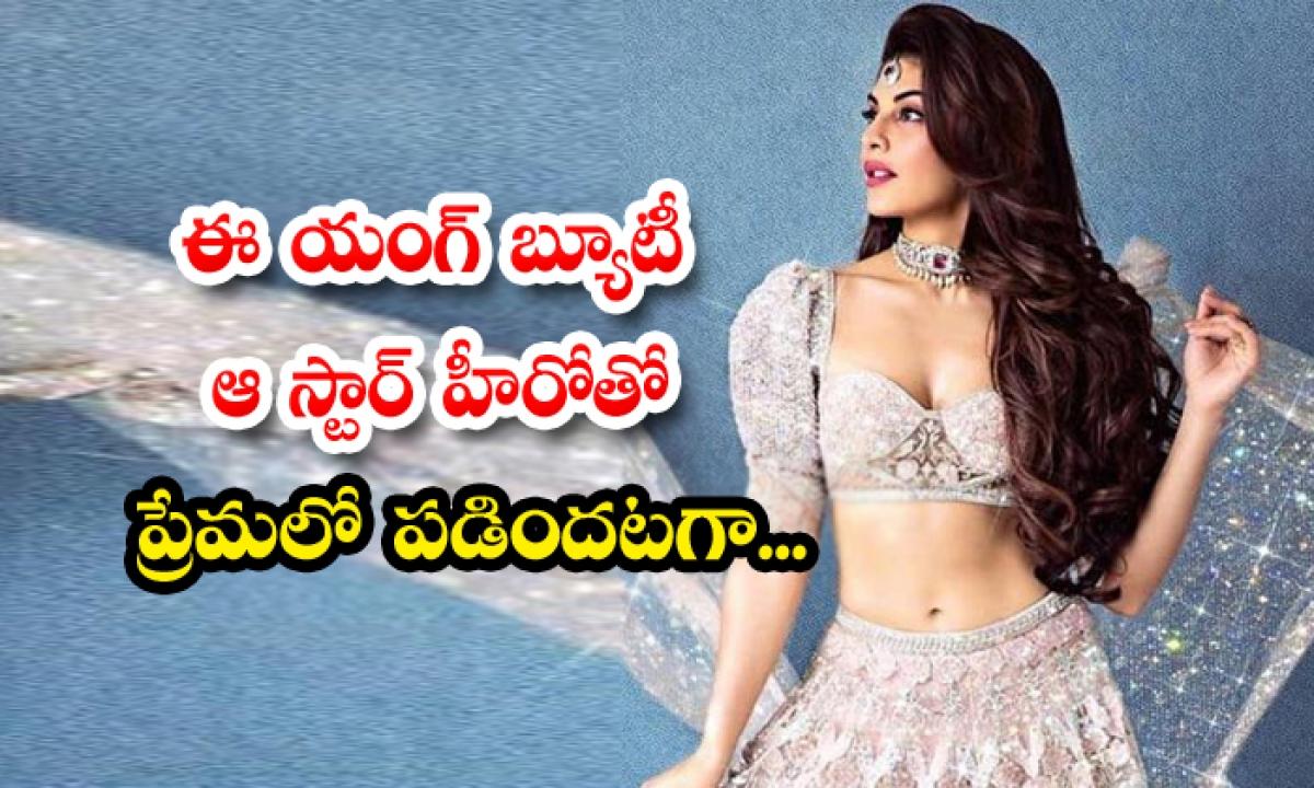 Saaho Movie Fame Jacqueline Fernandez Dating News Viral-ఈ యంగ్ బ్యూటీ ఆ స్టార్ హీరోతో ప్రేమలో పడిందటగా….-Latest News - Telugu-Telugu Tollywood Photo Image-TeluguStop.com