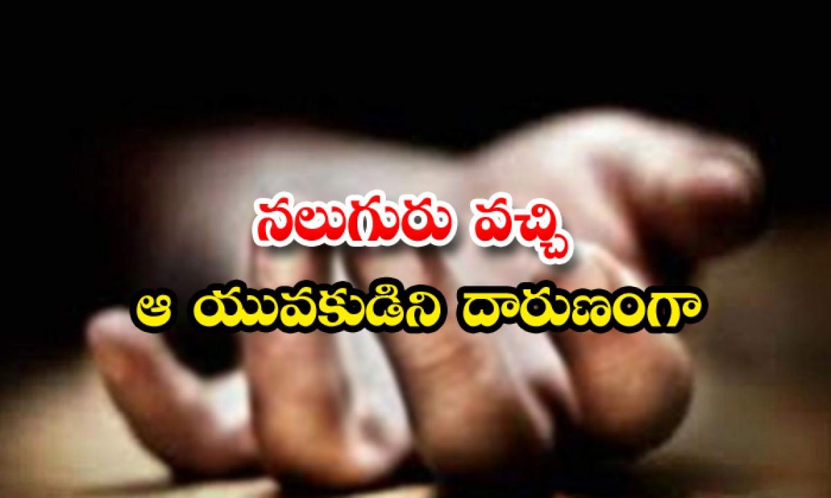 Four Young People Jagadgirigutta-నలుగురు వచ్చి ఆ యువకుడిని దారుణంగా..-General-Telugu-Telugu Tollywood Photo Image-TeluguStop.com