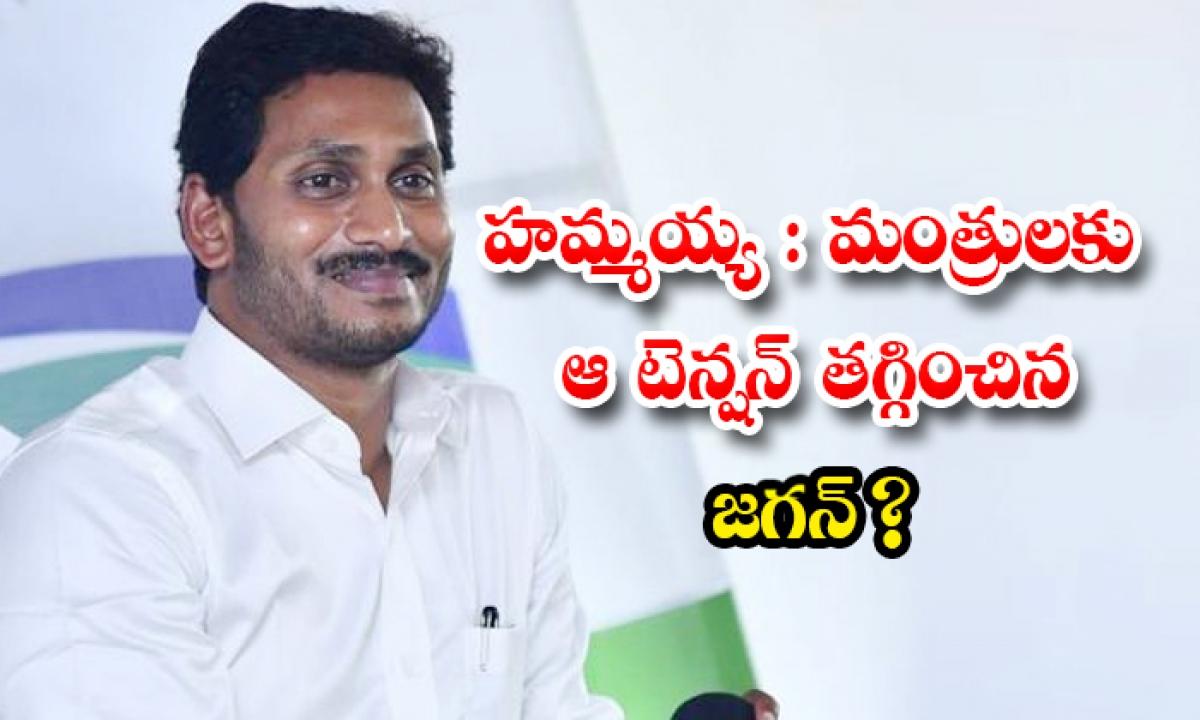 Jagan Postpones Cabinet Expansion For Some Time-హమ్మయ్య : మంత్రులకు ఆ టెన్షన్ తగ్గించిన జగన్ -Latest News - Telugu-Telugu Tollywood Photo Image-TeluguStop.com