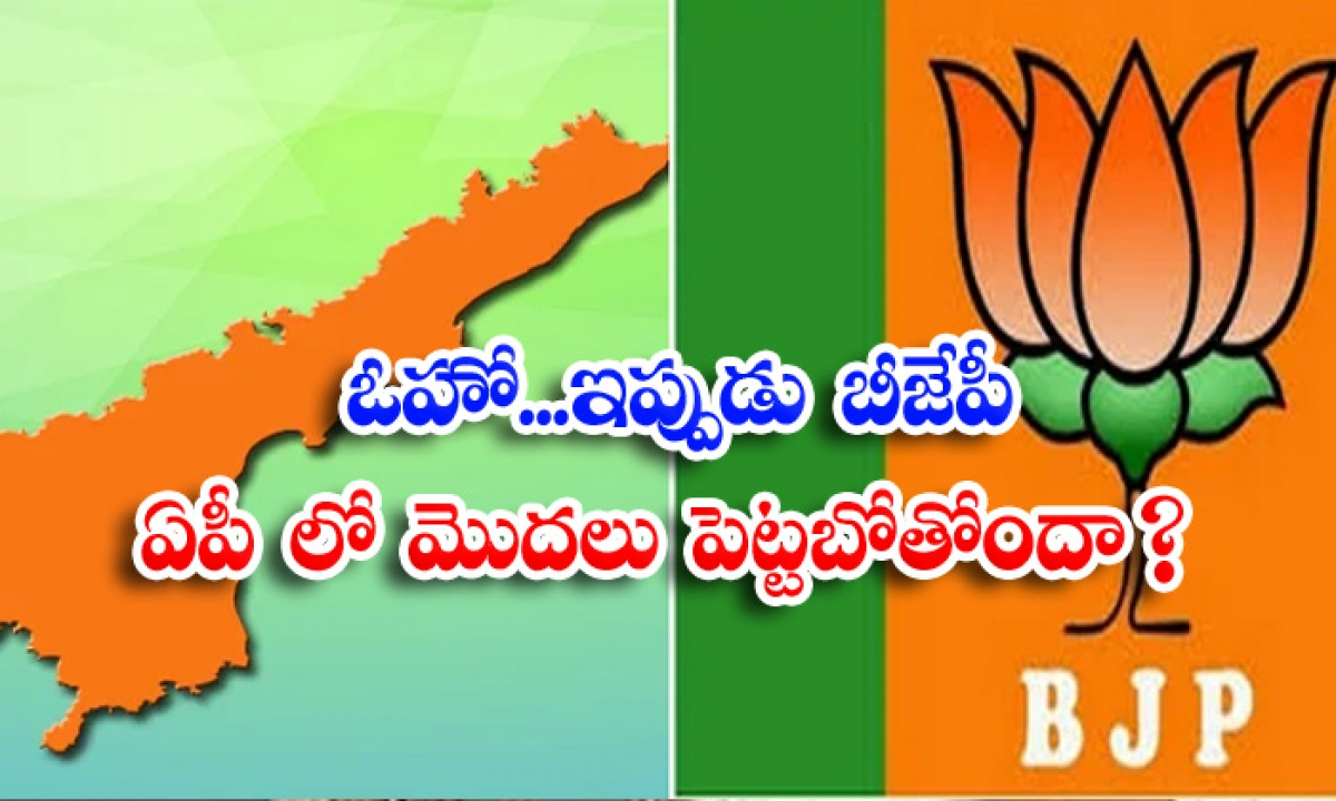Somu Veerraju Going On A Padayathra On The Topic Of Pending Irrigation Projects-ఓహో… ఇప్పుడు బీజేపీ ఏపీ లో మొదలు పెట్టబోతోందా -Political-Telugu Tollywood Photo Image-TeluguStop.com
