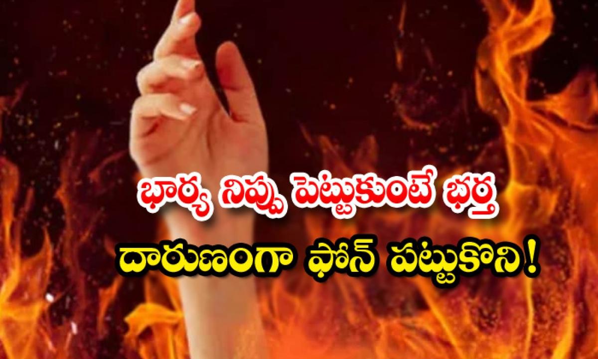 Wife Sets Ablaze Herself Husband Records Video In Rajasthan-భార్య నిప్పు పెట్టుకుంటే భర్త దారుణంగా ఫోన్ పట్టుకొని-Latest News - Telugu-Telugu Tollywood Photo Image-TeluguStop.com
