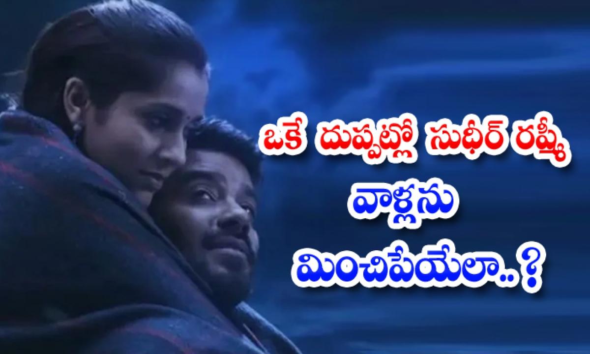 Anchor Rashmi Gautam Sudheer Romance For Uppena Movie Song-TeluguStop.com